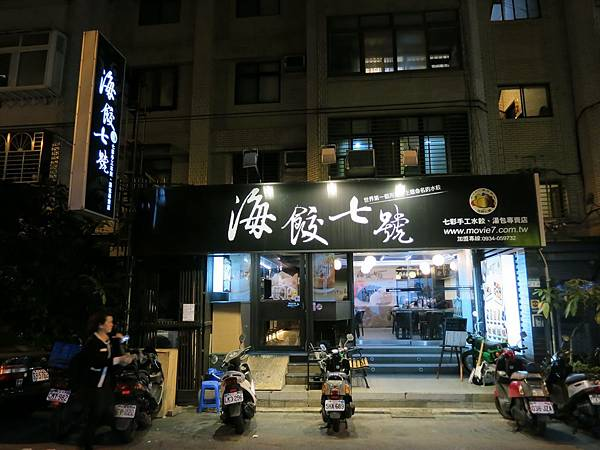 海餃七號-水餃店-店面