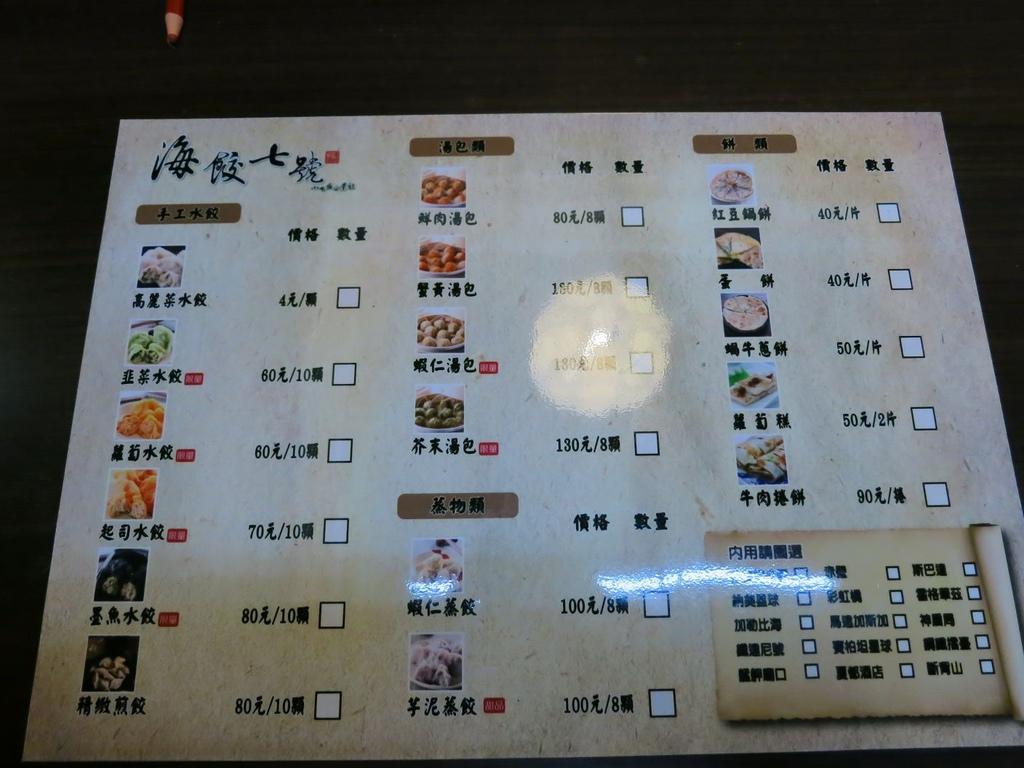 海餃七號-水餃店-菜單