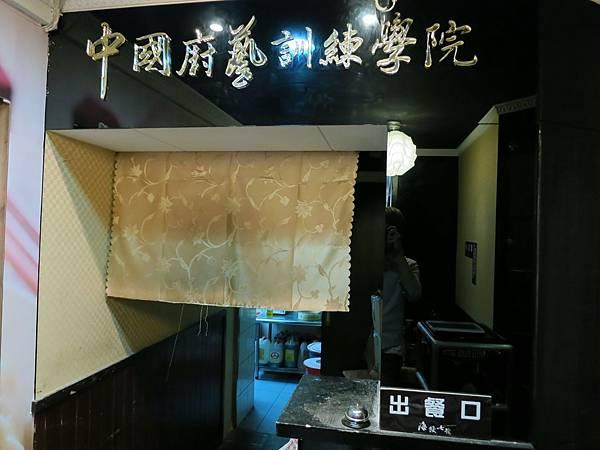 海餃七號-水餃店-出餐口