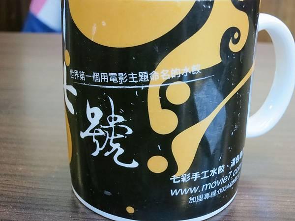 海餃七號-水餃店-桂花普洱杯子