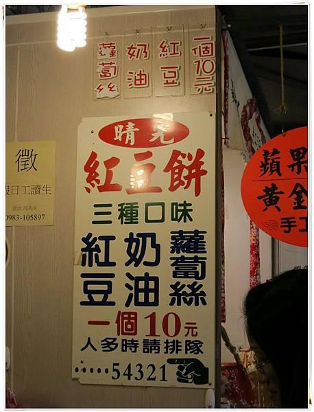 晴光市場-晴光紅豆餅-價目表