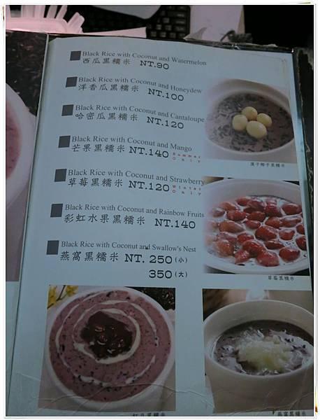 晴光市場-双妹嘜養生甜品-菜單