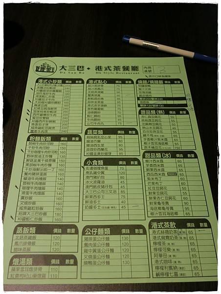 北市-蘆洲-大三巴港式餐廳-菜單
