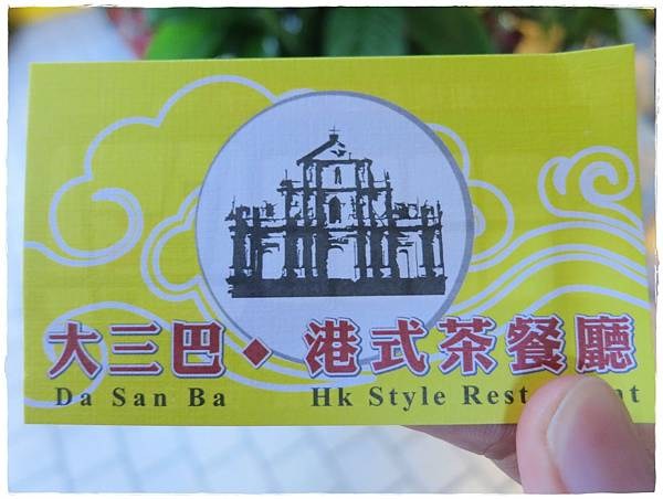 北市-蘆洲-大三巴港式餐廳-名片