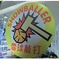台北-永和-雪球客之打地鼠大戰-標誌