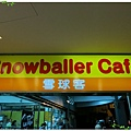 台北-永和-雪球客之打地鼠大戰-招牌