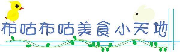 台北美食、台北旅遊景點、台北一日遊、台北、台北景點、台北旅遊