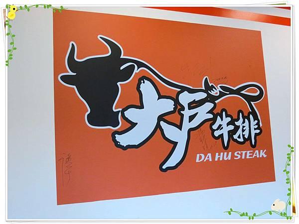 台北-蘆洲-平價牛排-大戶牛排-標誌