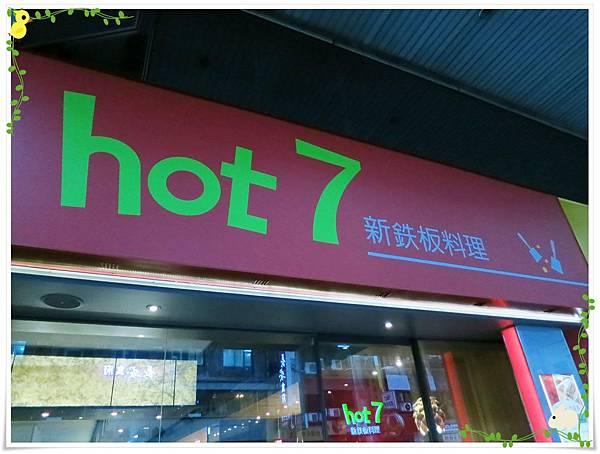 台北-HOT 7-王品集團平價鐵板燒-招牌