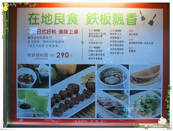台北-HOT 7-王品集團平價鐵板燒-門口菜單