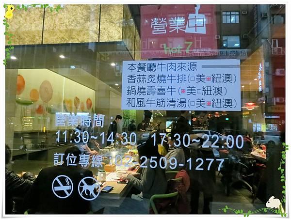 台北-HOT 7-王品集團平價鐵板燒-營業時間