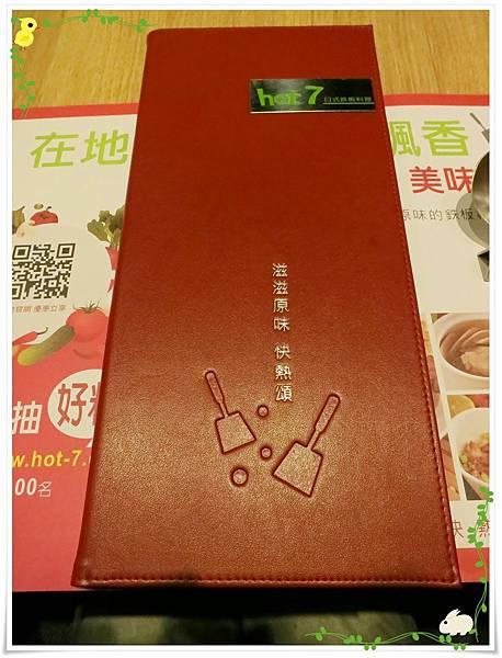台北-HOT 7-王品集團平價鐵板燒-菜單封面