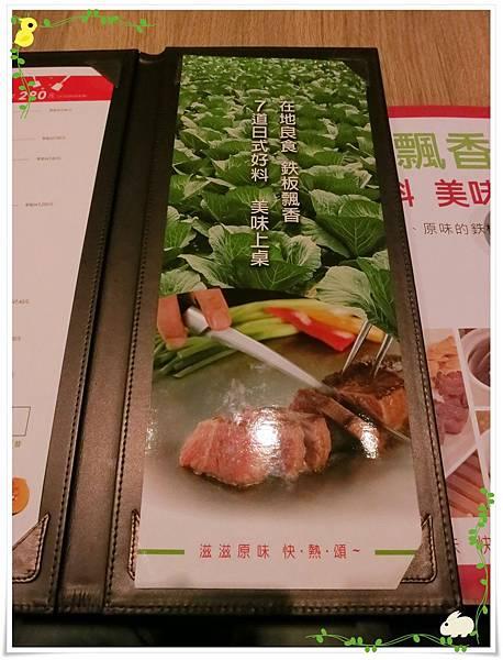 台北-HOT 7-王品集團平價鐵板燒-菜單介紹
