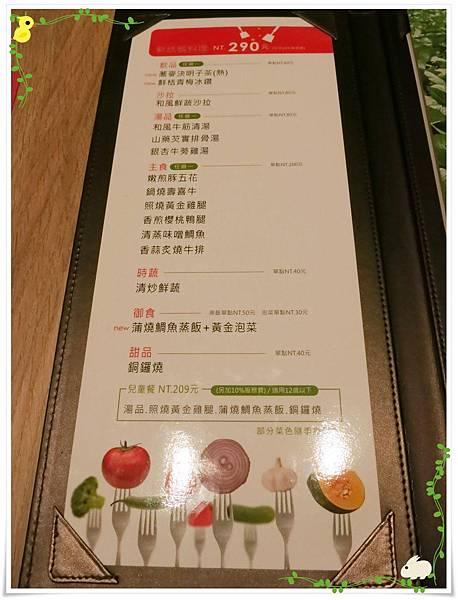 台北-HOT 7-王品集團平價鐵板燒-菜單樣式