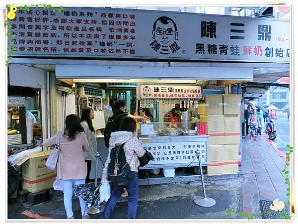 公館夜市-陳三鼎-青蛙撞奶-店面