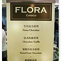 Flora-生巧塔-店面裝飾-招牌