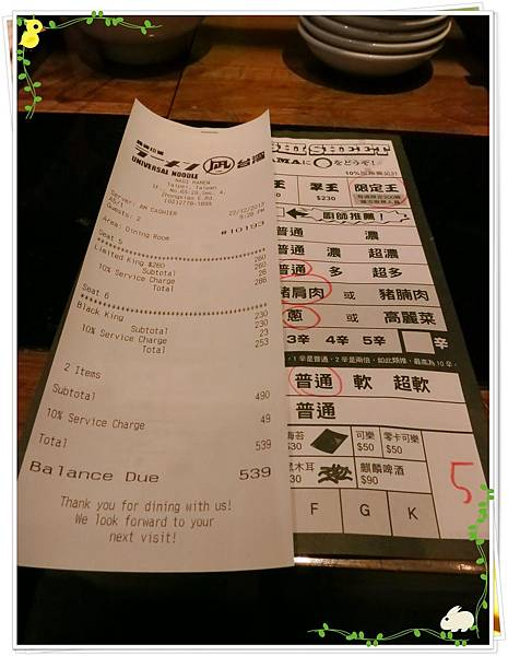 日式拉麵-豚王(凪 nagi)-帳單