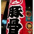 日式拉麵-豚王(凪 nagi)-燈籠