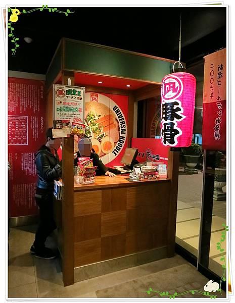 日式拉麵-豚王(凪 nagi)-櫃台