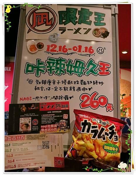 日式拉麵-豚王(凪 nagi)-櫃台看板