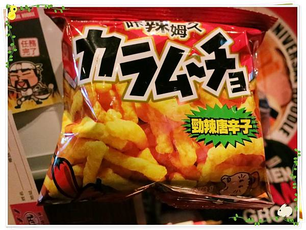 日式拉麵-豚王(凪 nagi)-咔辣姆久(カラムーチョ- Karamucho)