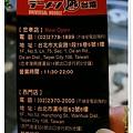 日式拉麵-豚王(凪 nagi)-名片