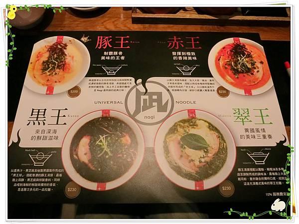 日式拉麵-豚王(凪 nagi)-菜單圖