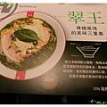 日式拉麵-豚王(凪 nagi)-菜單圖-翠玉