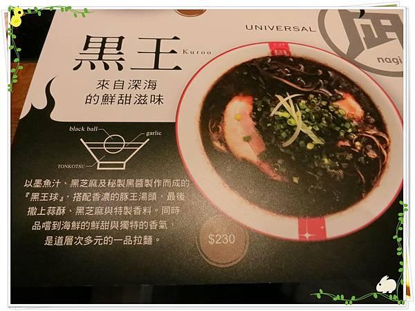 日式拉麵-豚王(凪 nagi)-菜單圖-黑王