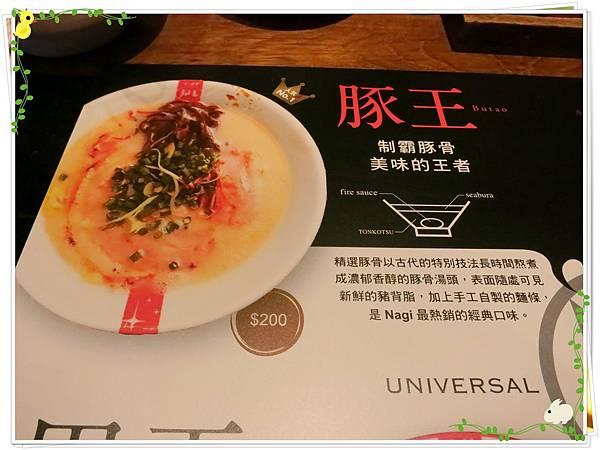 日式拉麵-豚王(凪 nagi)-菜單圖-豚王