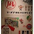 日式拉麵-豚王(凪 nagi)-裝潢