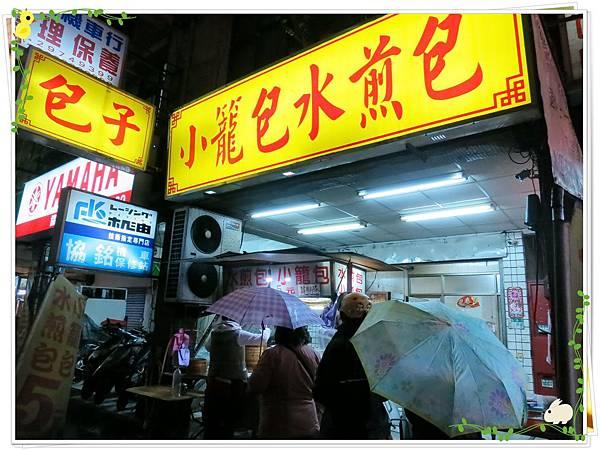 【銅板小吃】三重無名5元小籠包水煎包-招牌
