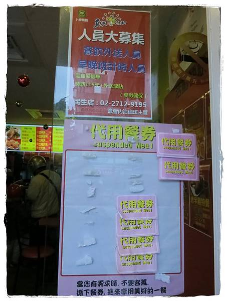 六星級烤雞-四星級的美味-門口代買餐券