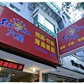 六星級烤雞-四星級的美味-招牌