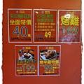六星級烤雞-四星級的美味-活動優惠