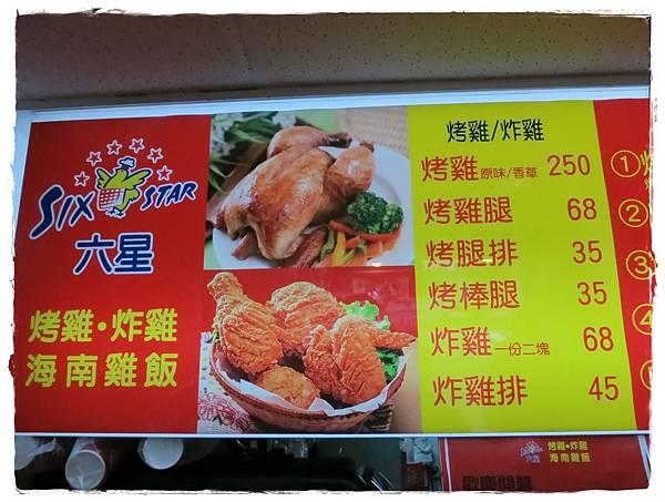 六星級烤雞-四星級的美味-菜單