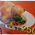 六星級烤雞-四星級的美味