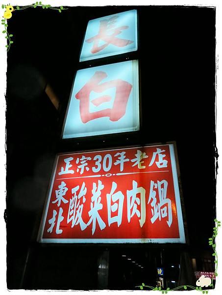 長白-東北酸菜白肉鍋-30年老店-招牌