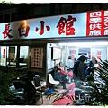 長白-東北酸菜白肉鍋-30年老店-店面
