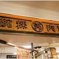 高雄-美食小吃-郭家肉粽、碗粿-招牌