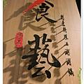 台北-食藝日式料理&涮涮鍋-食藝