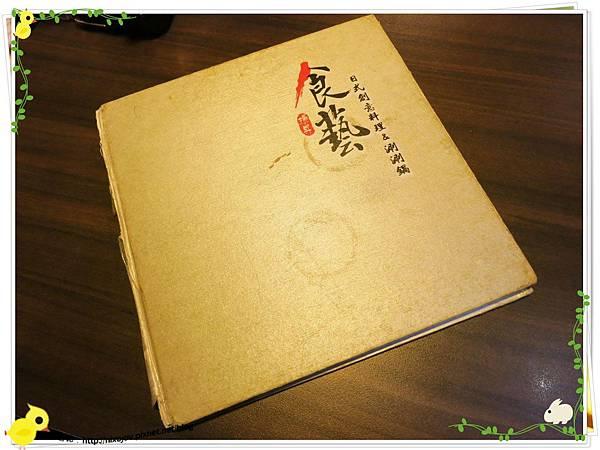 台北-食藝日式料理&涮涮鍋-菜單