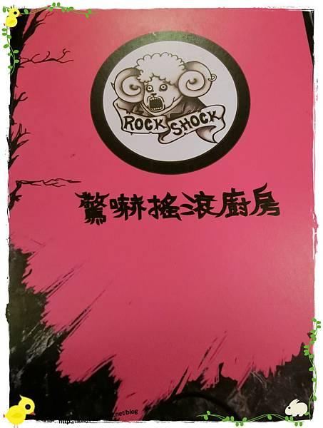 台北-Rock Shock 驚嚇搖滾廚房-聖誕夜驚魂-菜單封面