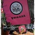 台北-Rock Shock 驚嚇搖滾廚房-聖誕夜驚魂-門口菜單
