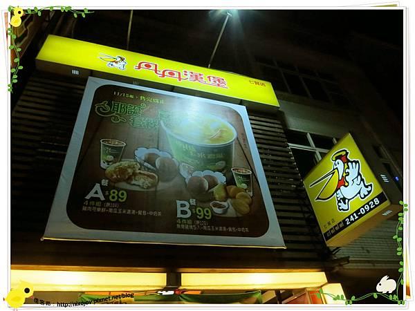 高雄-不像速食店的速食店-丹丹漢堡-招牌