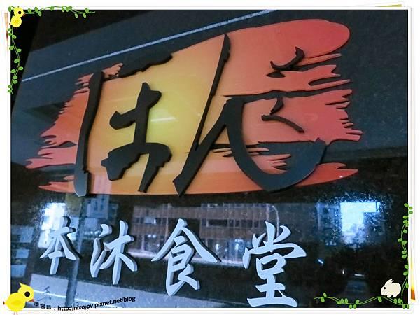 台北-本沐食堂-美味的壽喜燒吃到飽-招牌