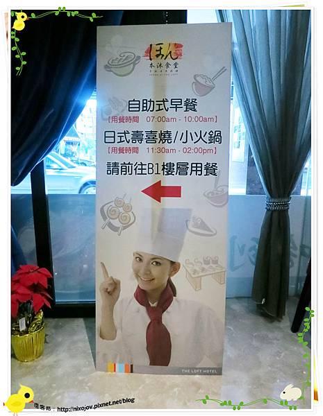 台北-本沐食堂-美味的壽喜燒吃到飽-B1指示牌