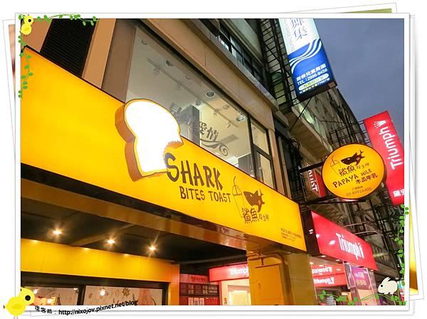 台北-鯊魚咬吐司-變成可怕的吐司-招牌