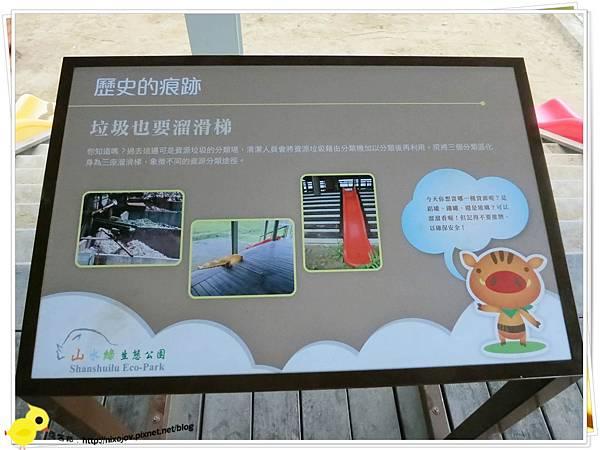 台北-南港山水綠生態-山豬窟化身成池畔木屋-溜滑梯介紹