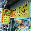 台中-豐原-廟東夜市-金樹鳳梨冰-招牌